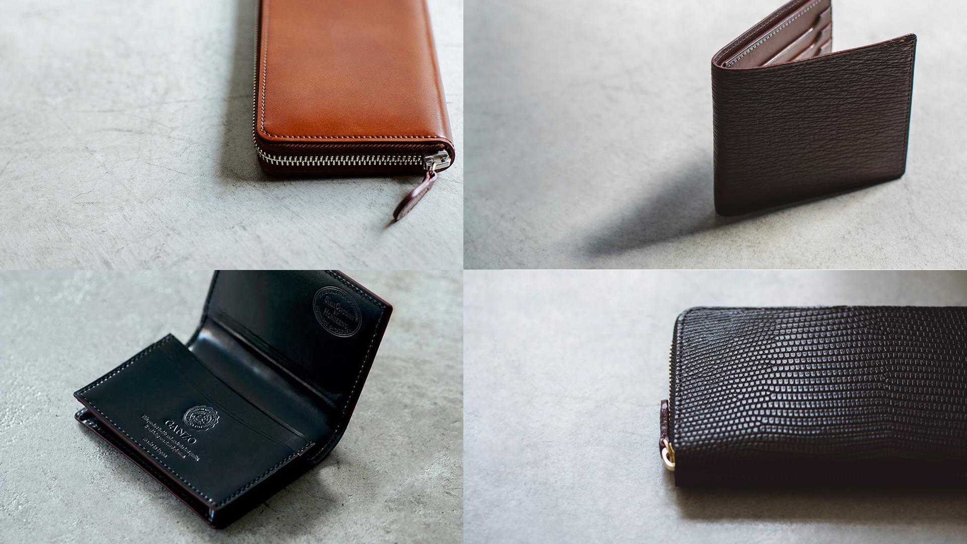 【GANZO特集】財布の評判はどうなの?国産最強の理由がここにあります