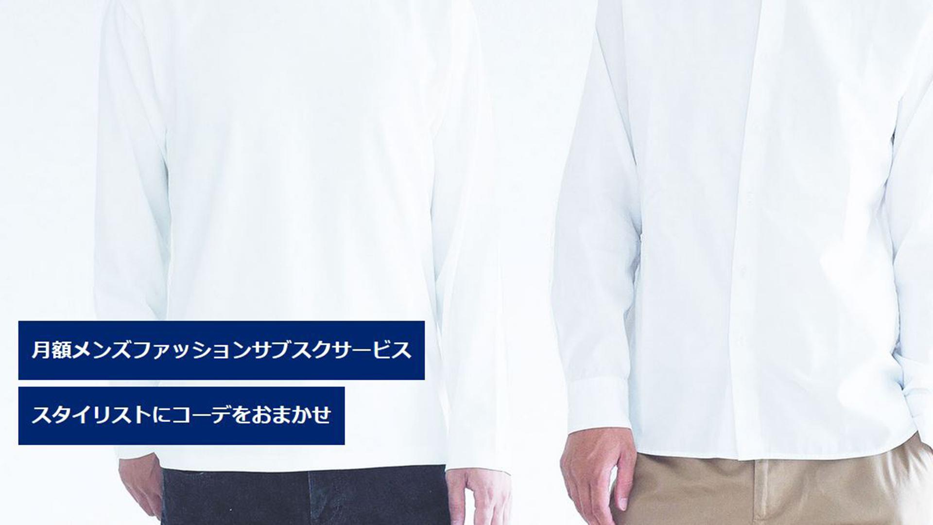 【メンズ】leeap(リープ)の評判はどうなの?ファッションレンタルサービス