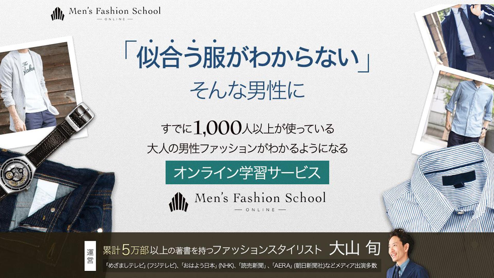 初心者におすすめ!大山旬のファッションスクールとは?初月100円は本当?