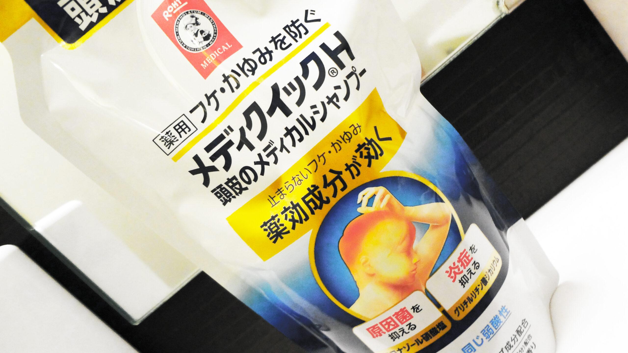 【メンズ】ふけ&かゆみに効果があるシャンプー4選【頭皮の環境改善!】